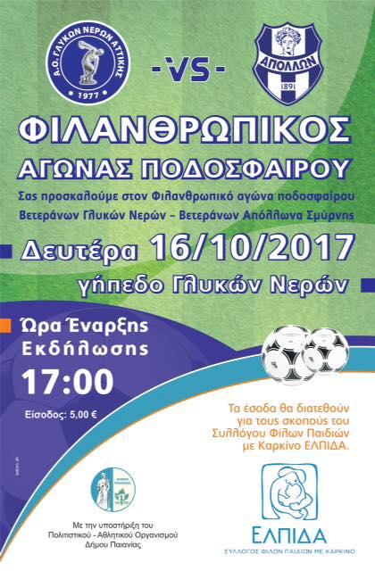 poster_filanthropikos_agonas